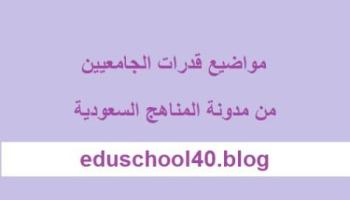 الاسئلة الجديدة لقدرات الجامعيين محوسب الفترة الاولى 1440 هـ تجميعات سامية مدونة المناهج السعودية