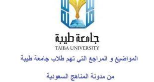 الاختبار الدوري الثاني اساسيات نظم المعلومات الادارية 1440 هـ – جامعة طيبة