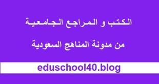 كتاب اقتصاديات التعليم – مبادئ راسخة و اتجاهات حديثة