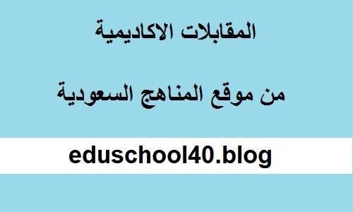اسئلة مقابلة دكتوراه تخصص ارشاد نفسي جامعة الامام محمد