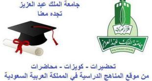 كل ما يهم مادة الاحياء 110 السنة التحضيرية جامعة الملك عبد العزيز