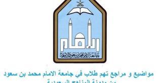 حصانات الموظف الدولي الانظمة المستوى الثاني – جامعة الامام محمد