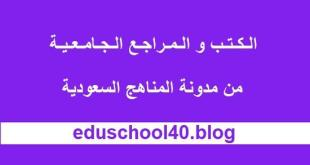 كتاب رؤى مستقبلية في تحديث منظومة التعليم