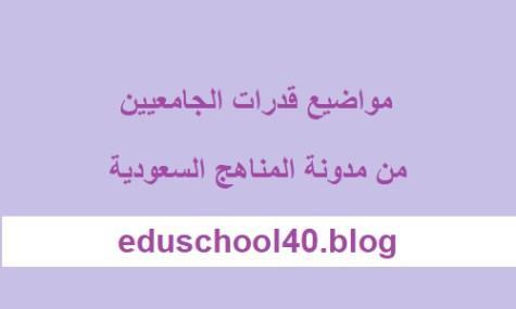 مذكرة دلال العبدالله لاختبار القدرات الاكاديمية