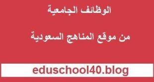 جامعة الأمير سطام تعلن عن توفر وظائف أكاديمية شاغرة بدرجة معيد 1440 هـ