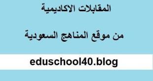 اسئلة اختبار المتقدمين على وظيفة معيد في تخصص الثقافة الاسلامية جامعة الملك خالد