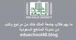 جامعة الملك خالد تعلن مواعيد استقبال طلبات القبول ببرامج البكالوريوس والدبلوم 1440 هـ