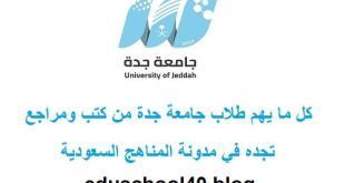 مواعيد القبول و الاستقطاب جامعة جدة للعام 1440 هـ / 1441 هـ