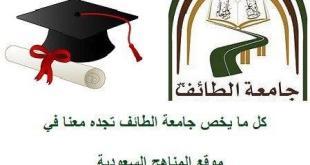 جامعة الطائف تحدد مواعيد القبول والتسجيل عبر بوابتها الإلكترونية للعام القادم 1440 / 1441 هـ