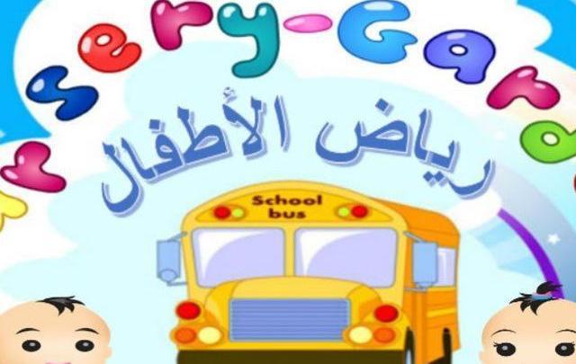 عرض بوربوينت من القطن الى الثوب مرحلة رياض الاطفال مدونة المناهج السعودية