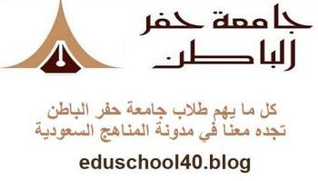 بلاك بورد جامعة حفر الباطن مدونة المناهج السعودية