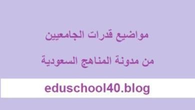 الـ 85 نموذج كمي محوسب 2020 مدونة المناهج السعودية