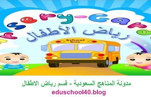 مراحل تطور الكتابة وحدة كتابي مرحلة رياض الاطفال مدونة المناهج السعودية