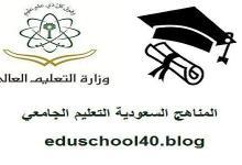 مهام وظيفة مسؤول التحصيل - مدونة المناهج السعودية