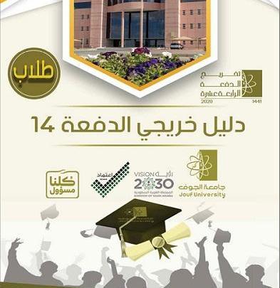 دليل خريجي الدفعة 14 للعام الجامعي 1441 هـ من جامعة الجوف مدونة المناهج السعودية