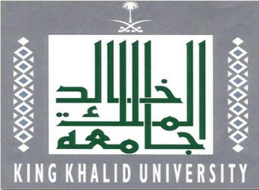 تحميل دليل القبول ودليل التخصصات في جامعة الملك خالد للعام الدراسي 1442 ه مدونة المناهج السعودية