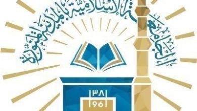 الجامعة الإسلامية توفر وظائف أكاديمية للجنسين بنظام الساعات