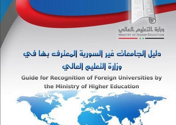 دليل الجامعات غير السورية المعترف بها في وزارة التعليم العالي مدونة المناهج السعودية
