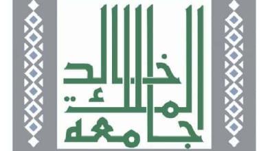التسجيل في جامعة الملك خالد آكاديميا بلاك بورد بالخطوات