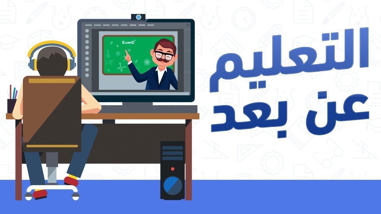 التعليم عن بعد إيجابيات وسلبيات مدونة المناهج السعودية