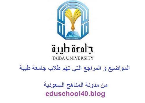 جامعة طيبة توقع مذكرة تفاهم مع إحدى الشركات حول الاستزراع المائي مدونة المناهج السعودية