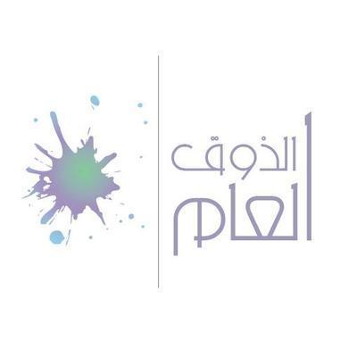 بحث عن الذوق العام ومظاهرة في الحياة الاجتماعية مدونة المناهج السعودية