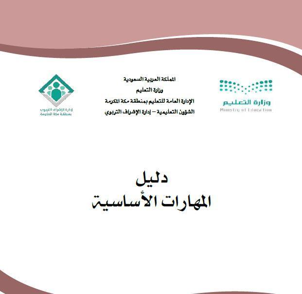 دليل المهارات الأساسية للمرحلة الابتدائية مدونة المناهج السعودية