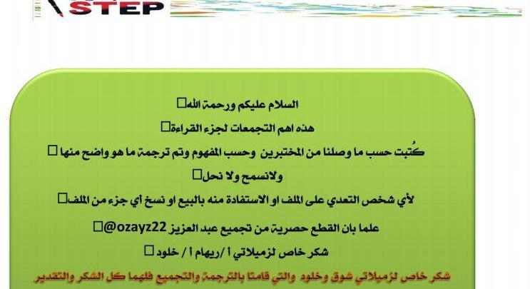 مجموعة نماذج اختبار ستيب تجريبي 2021 Pdf مدونة المناهج السعودية