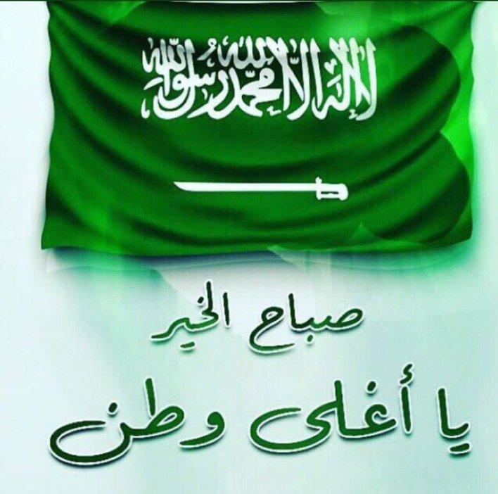 صباح اليوم الوطني السعودي