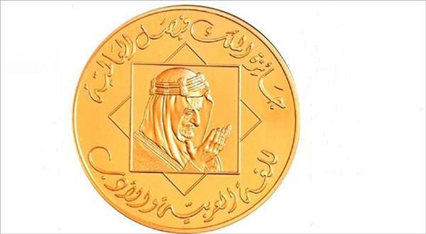 العلماء السعوديين الذين حصلوا على جائزة الملك فيصل العالمية