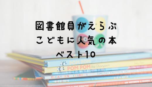 図書館員がオススメする子供(幼児〜小学校低学年)に人気の本ランキング (2018年版)