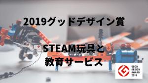2019グッドデザイン賞受賞の玩具