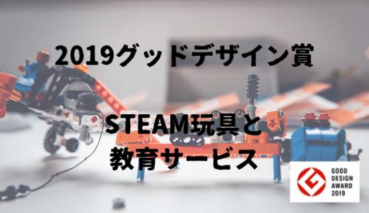 2019年グッドデザイン賞受賞のおもちゃ7選 -最新のSTEAM教育や注目の玩具がわかる
