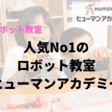 ヒューマンアカデミー ロボット教室-2