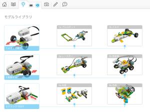レゴ WeDo2.0
