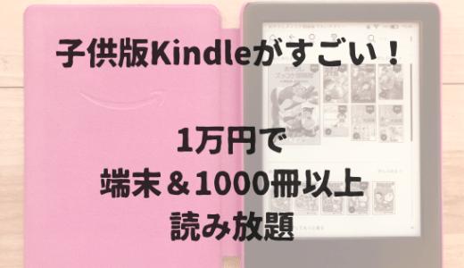 1万円でキンドル端末と1000冊の本が読み放題を使ってみた!結果かなりおすすめ。