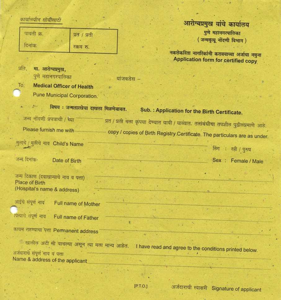 Get Birth Certificate Pune Municipal Corporation 2019 2020