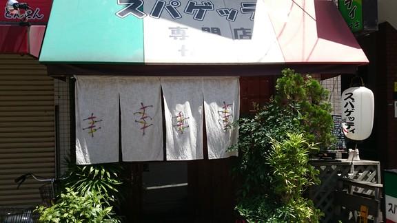 スパゲティ専門店タブキの外観