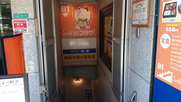 プラザ入り口階段