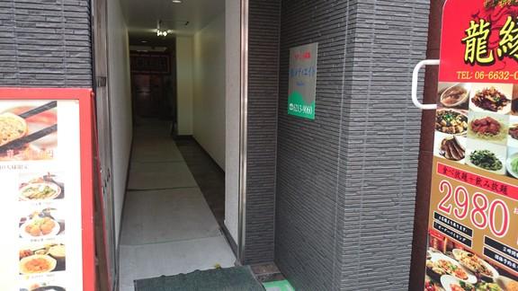 龍緑入り口
