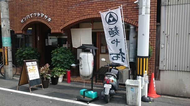 麺 Life 拓外観