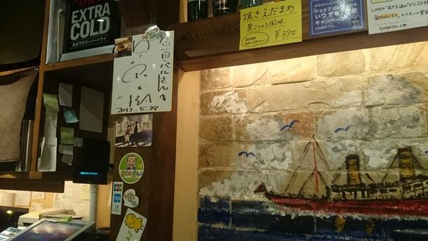 魚貝バル弐番TV