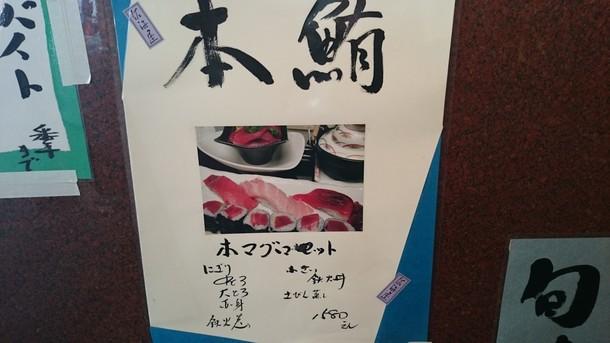 佐海屋旭本マグロ