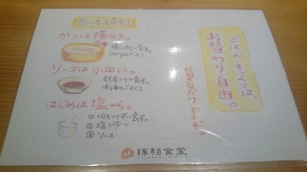 豚組食堂食べ方指南