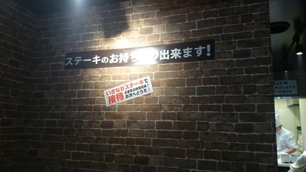 いきなりステーキ難波府立体育館前店内観