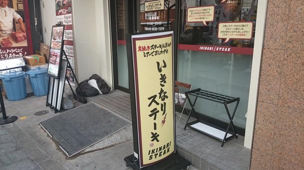 いきなりステーキ難波府立体育館前店看板