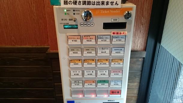 麺屋彩々なんば店食券