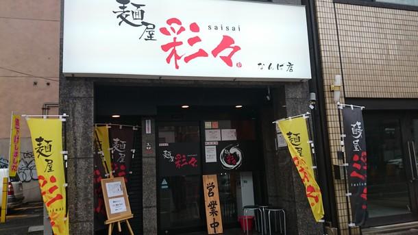 麺屋彩々なんば店