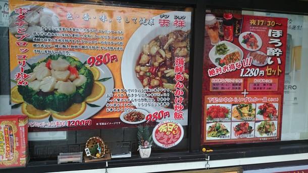 中国料理天祥看板