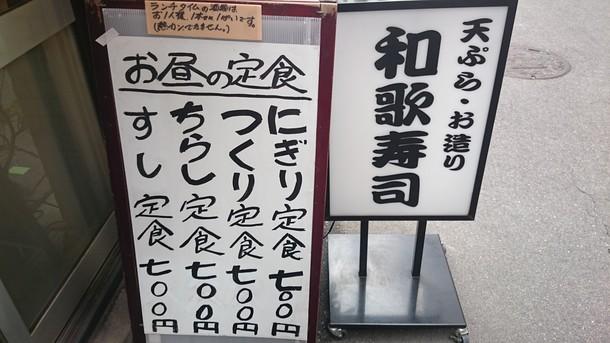 和歌寿司看板